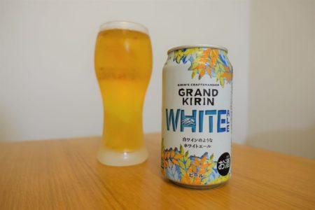 「グランドキリン ホワイトエール」ワインのようにさわやかに飲めるビール