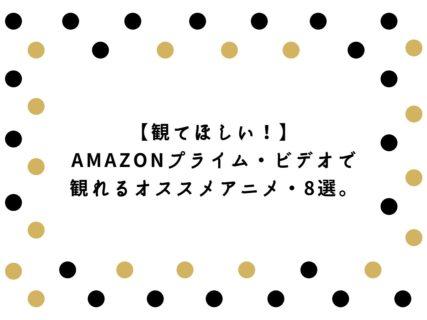 Amazonプライム・ビデオで見れるオススメアニメ・8選
