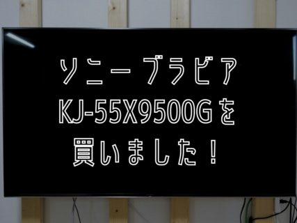 【ブラビア】ソニーの55型のテレビ(KJ-55X9500G)を買いました。