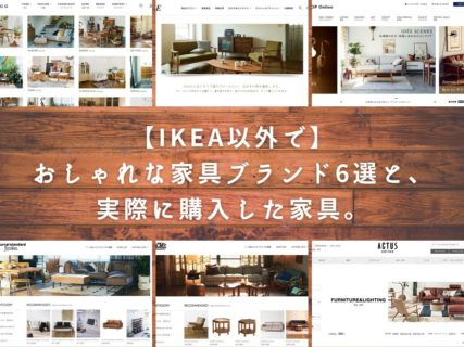 【IKEA以外で】おしゃれな家具ブランド6選と、実際に購入した家具。