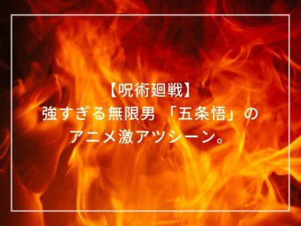 【呪術廻戦】強すぎる無限男「五条悟」のアニメ激アツシーン。