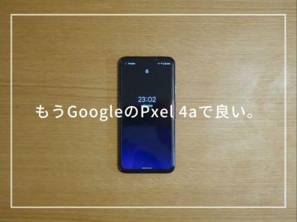 高コスパスマホ「Pixel 4a」を買いました!