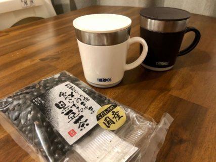 フタ付きが便利!サーモス保温マグカップで黒豆茶淹れてみたよ。