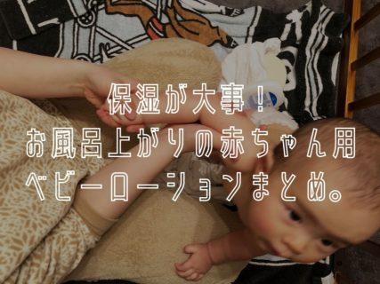 保湿が大事!お風呂上がりの赤ちゃん用ベビーローションまとめ。