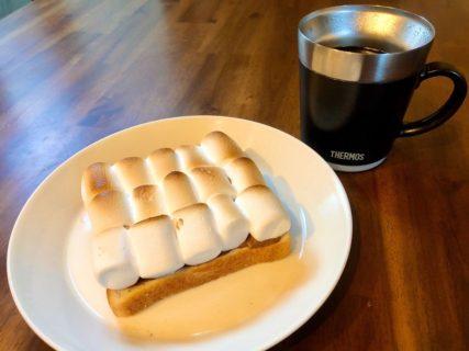 アラジントースターで甘党の朝食「マシュマロトースト」を作ってみたよ。