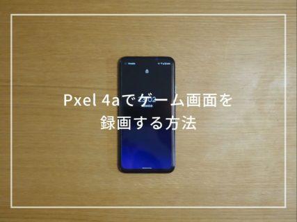 Pixel 4aでゲーム画面を録画する方法