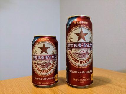 表記ミスで販売中止になっていたビール「サッポロ 開拓使麦酒仕立て」が本日発売!素人が美味しさをレポート。