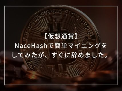【仮想通貨】NaceHashで簡単マイニングをしてみたが、すぐに辞めました。