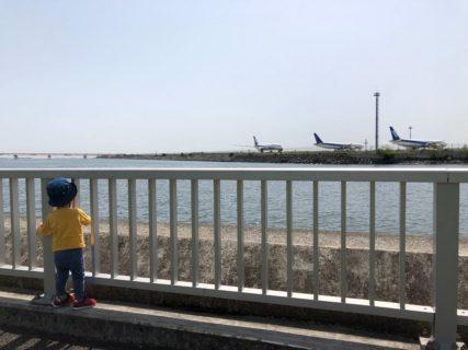 飛行機が近くで見える!2歳の子供連れて「京浜島つばさ公園」までドライブに行ってきた。
