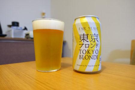 アロマホップが香る。「東京ブロンド」ゴールデンエールを飲んでみました。