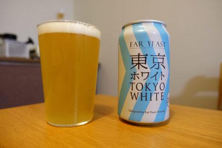「東京ホワイト」爽やかなホップの香りと白濁したゴールドが特徴のセゾン