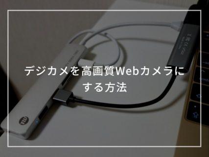 デジカメを高画質Webカメラにする方法【HDMIキャプチャー】