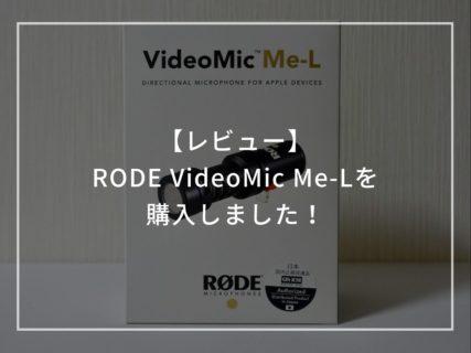 iPhoneに直接接続が可能な高音質マイク「RODE VideoMic Me-L」を購入しました!【レビュー】