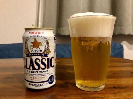 サッポロクラシックが北海道旅行を思い出させてくれたよ。